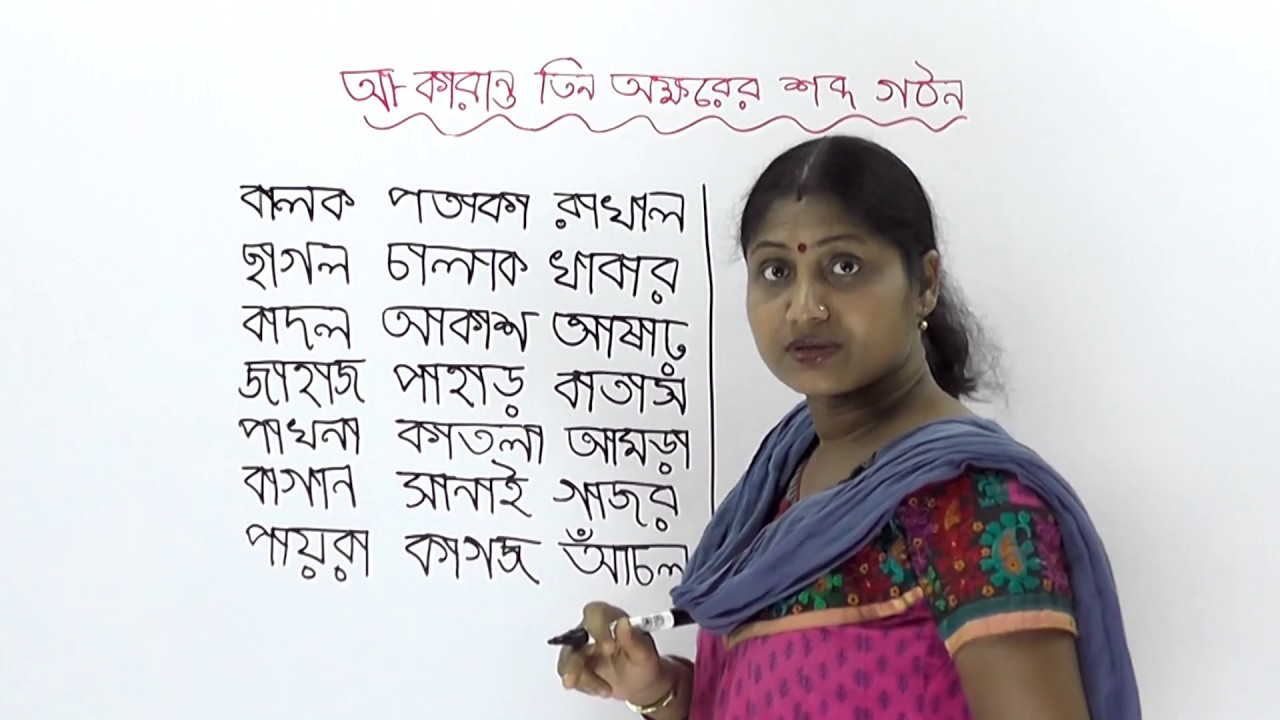 Learn Bengali Words | Bengali Words Start with Aah | Bengali Language  Learning Tutorial