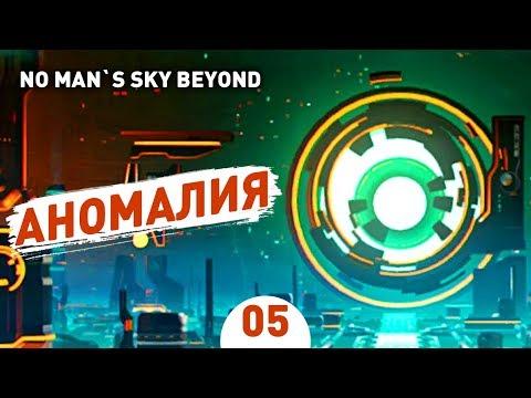 АНОМАЛИЯ! - #5 NO MAN`S SKY BEYOND ПРОХОЖДЕНИЕ