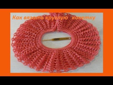 Схемы вязания для круглых кокеток крючком для