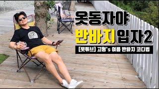 [옷튜브] 옷동자를 위한 여름 반바지 코디법2(feat…