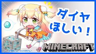 【Minecraft】ライブとダイヤって似てるよね【桃鈴ねね/ ホロライブ】