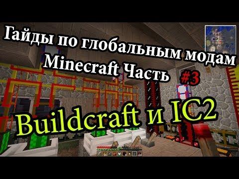Гайды, Инструкции по Майнкрафт | Minecraft