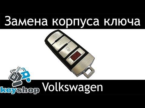 смарт ключ фольксваген пассат Б6, Б7 (Replacement Smart Key Volkswagen B6, B7) замена корпуса ключа