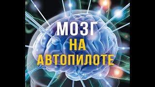 Полная версия Мозг на автопилоте: Магия и Сила бессознательного
