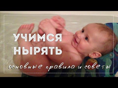 Как научить ребенка нырять в ванной видео уроки
