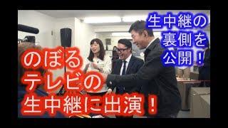 本日は、テレビに出演した裏側を公開いたします! 中京テレビのキャッチ...