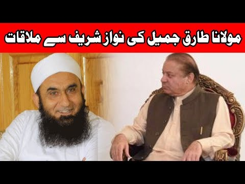 Maulana Tariq Jameel Met Nawaz Sharif At Jati Umra | 09th November 2017