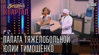 Палата тяжелобольной Юлии Тимошенко | Вечерний Квартал 08.03.2013