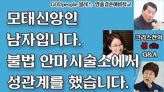 [성 매매 Q&A- 박수웅 장로] C99.  모…