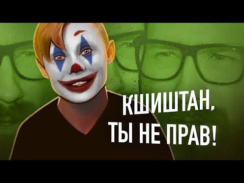 УРОКИ ДЖОКЕРА | Кшиштовский, ты не прав!