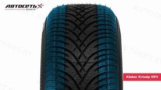 Обзор зимней шины Kleber Krisalp HP3 ● Автосеть ●