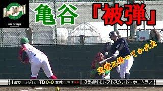 【東京バンバータ】vs文教大学体育会軟式野球部(第38回全日本学生軟式野球選手権『優勝』チーム)