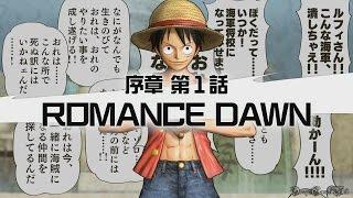 One Piece 海賊無双3 - LEGEND LOG プレイ動画