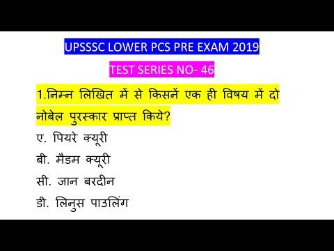 UPSSSC Lower PCS 2019 Test Series NTPS RRB SSC ALL EXAM