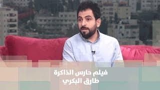 فيلم حارس الذاكرة - طارق البكري
