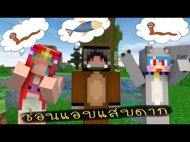 Minecraft : ซ่อนแอบแสบดาก Ft. KNCrazy UkeUke