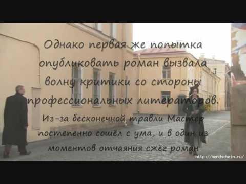 """Смысл жизни в романе """"Мастер и Маргарита"""""""
