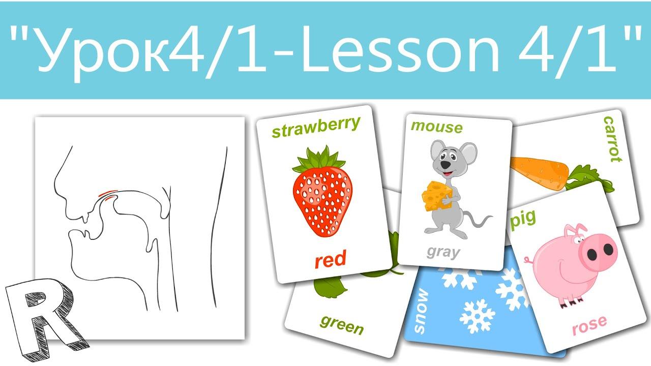 английский язык для начинающих кролик и заяц