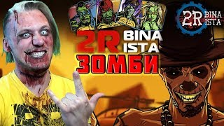 2rbina 2rista - Зомби | РЕАКЦИЯ Турбина Туриста