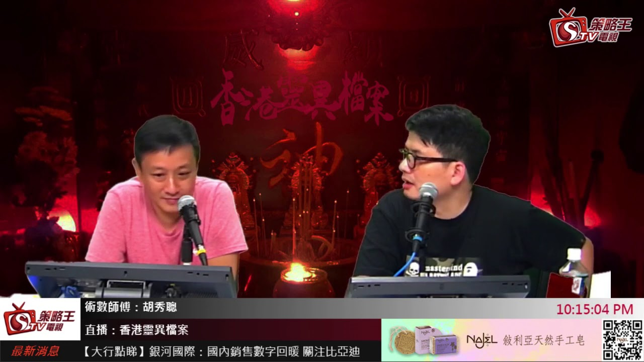 香港靈異檔案 2019-04-26 - YouTube