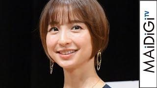 元「AKB48」の篠田麻里子さんが「第13回 ペアレンティングアワード」のママ部門を受賞し、11月25日、東京都内で行われた授賞式に登場した。