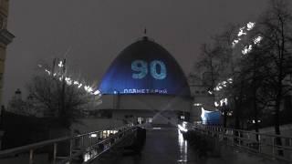 Мультимедийное шоу на фасаде Московского планетария