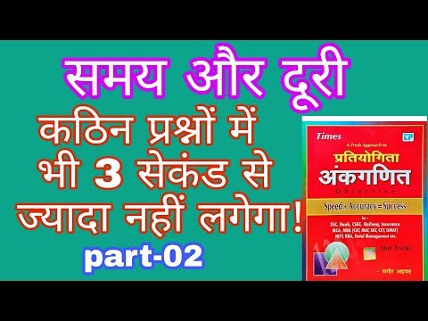 Time and distance Short Tricks in Hindi | Sagir Ahmad Math Book | Hot Tricks |
