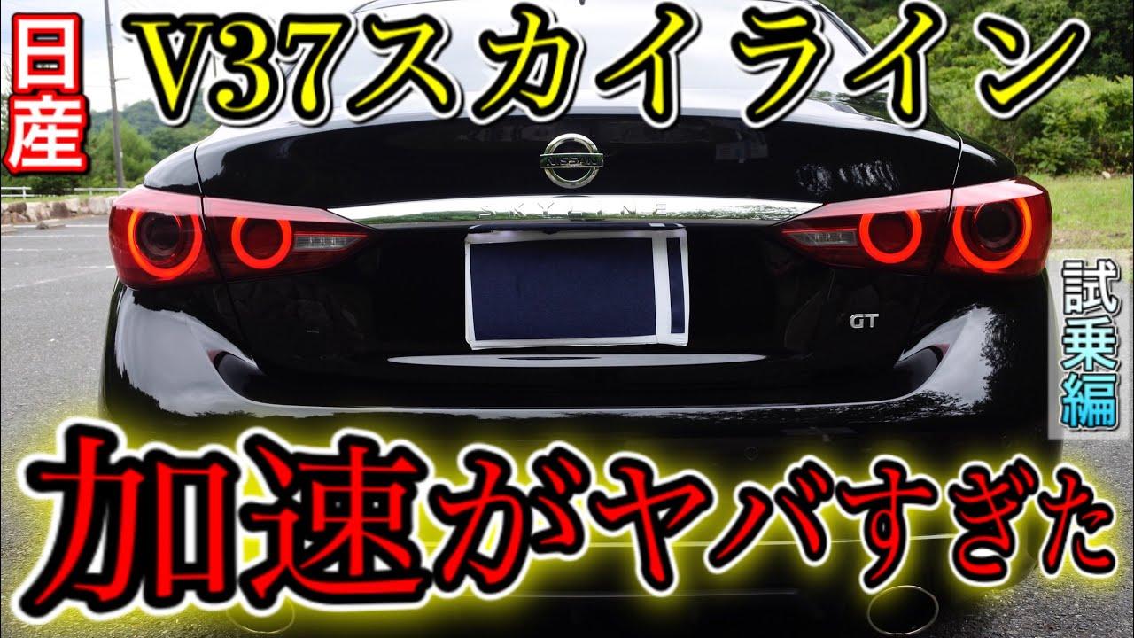 【試乗編】(V37スカイライン・ハイブリッド)異次元過ぎるジェット加速!