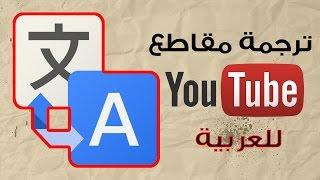 طريقة مشاهدة مقاطع اليوتيوب مع الترجمة العربية