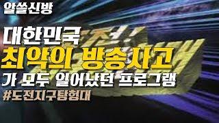 대한민국 최악의 방송사고가 모두 일어났던 프로그램 도전 지구탐험대
