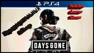 Предварительный обзор игры Days gone