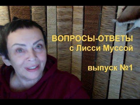 Лисси Мусса - YouTube