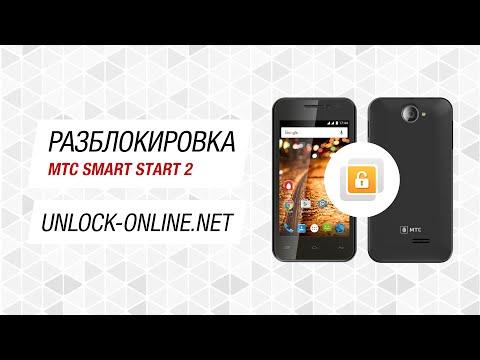 Разблокировка сети МТС SMART Start 2 кодом