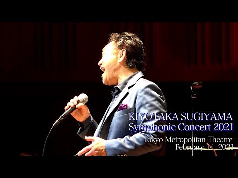 KIYOTAKA SUGIYAMA Symphonic Concert 2021/杉山清貴シンフォニックコンサート2021 ▶13:37