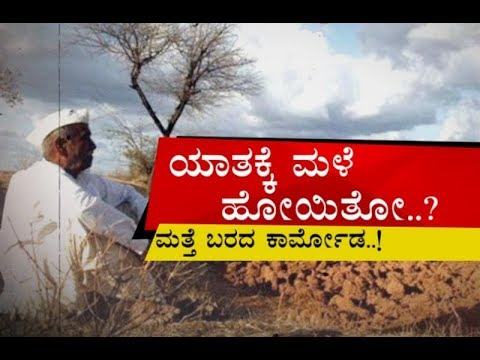 Most Of The Districts In Karnataka To Face Drought Again