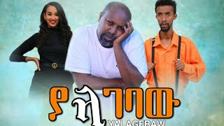 ያላገባው ሙሉ ፊልም - Yalagebahu New Ethiopian Movie 2021