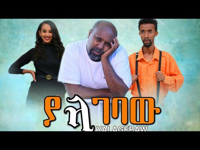 ያላገባው ሙሉ ፊልም - Yalagebahu New Ethiopian Movie 2021