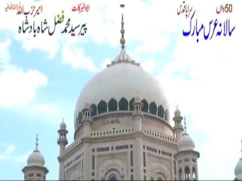 Jalalpur Sharif Urs E Pak 50 ( Highlites )