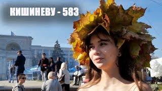 Кишиневу - 583! Столица Молдавии отмечает День города
