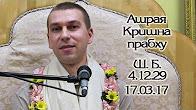 Шримад Бхагаватам 4.12.29 - Ашрая Кришна прабху