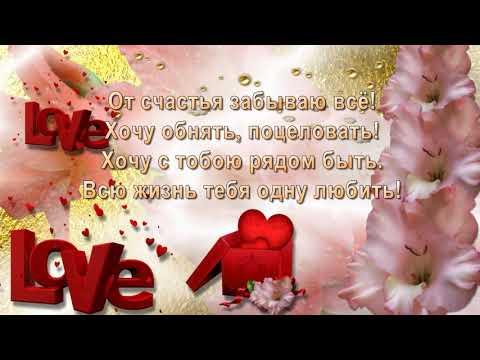 Видео признание в любви девушке