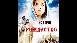 РОЖДЕСТВО (The Nativity Story  2006 Official ) лучший фильм про Рождество