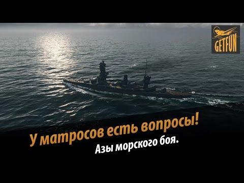 Курс молодого капитана для новичков World of Warships. Ведение боя, выживание.