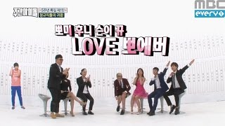 weekly idol ep 260 bomi hooni jackson kyu love forever