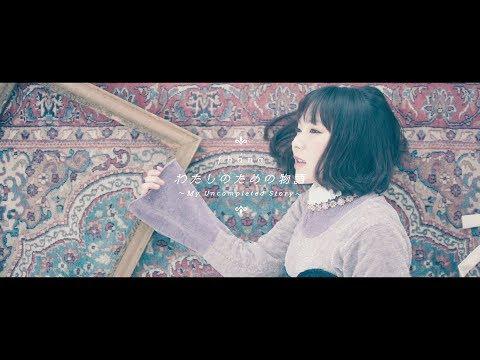 fhána / わたしのための物語 〜My Uncompleted Story〜 -MUSIC VIDEO-(TVアニメ『メルヘン・メドヘン』OP主題歌)