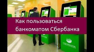 Как пользоваться банкоматом Сбербанка. Инструкция