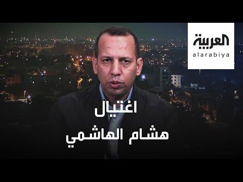 مشاهد لعملية اغتيال المحلل السياسي العراقي هشام الهاشمي  - نشر قبل 9 ساعة