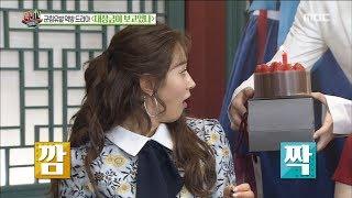[HOT] a surprise present ,섹션 TV 20181015