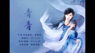 [笛子/Bamboo flute Dizi original music]原創 - 青青/Original - Qing-Qing