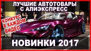 видео Новинки мира автоаксессуаров (зима 2006)
